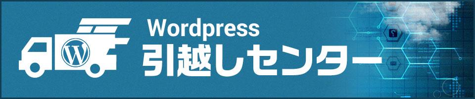 wordpress引越しセンター